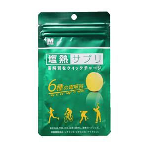 ミドリ安全 塩熱サプリ 22174 ( えんねつサプリ ) ) マルチビタミン ダイエット 健康 サプリメント 栄養補助食品 栄養補助食品|od-yamakei