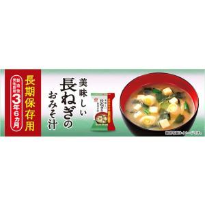 アマノフーズ 長期保存美味しい長ねぎのおみそ汁 79555 スポーツ アウトドア 登山 トレッキング 携帯食 保存食 スープ・味噌汁 スープ・味噌汁|od-yamakei