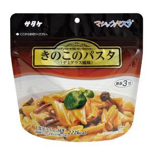 サタケ マジックパスタきのこのパスタ デミグラス風味 510026 アウトドア 旅行用携行食品 釣り 旅行用品 旅行用品 ご飯・おかず・カンパン 麺類 od-yamakei