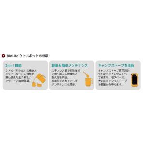 BioLite バイオライト BL.ケトルポット 1824233 カトラリー 箸 アウトドア 釣り 旅行用品 単品クッカー 単品クッカーステンレス アウトドアギア|od-yamakei|02