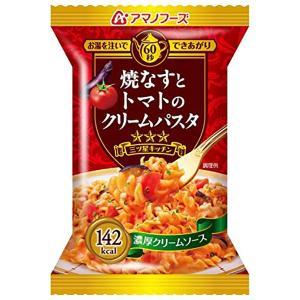 AMANO アマノフーズ 三ツ星キッチン 焼なすとトマトのク...