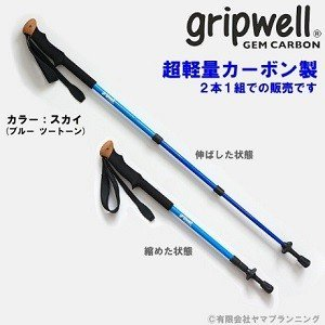 GRIPWELL(グリップウェル) ジェム・カーボン/スカイ 登山 ストック アウトドア 釣り 旅行用品 アウトドアギア|od-yamakei