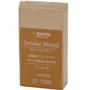 SOTO ソト 新富士バーナー スモークウッドミニ ブレンド ST-1566 トーチバーナー アウト...