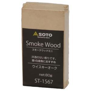 SOTO ソト 新富士バーナー スモークウッドミニ ウイスキーオーク ST-1567-60 トーチバ...