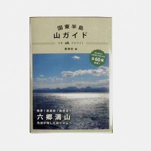 山ガイド 国東半島 H001-1200 本 雑誌 コミック スポーツ 書籍 アウトドアギア|od-yamakei