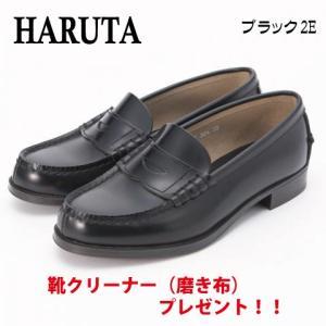 HARUTA ハルタ 通学靴 レディースローファー 304  牛革|oda-matsu