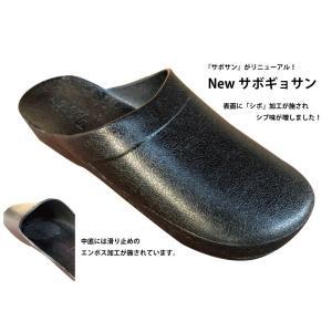 サボギョサン男性用ブラック(革シボNewタイプ)|oda-matsu|02