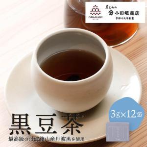 黒豆茶(丹波篠山産丹波黒豆茶ティーバッグ)