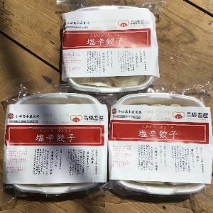 塩辛餃子3点セット せたな町若松ポークマン入り(12個入×3)|odajimasuisan