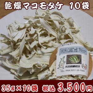 新潟県産乾燥マコモタケ(マコモダケ) 35g×10袋 ヘルシ...