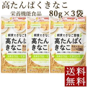 高たんぱくきなこ 栄養機能食品 80g×3袋 きな粉 ビタミン11種類 ポイント消化 メール便 全国送料無料