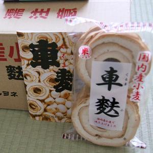 国産車麩 6枚詰×3袋 新潟県マルヨネの車麩 お取り寄せ レシピ本付 国産小麦 名産 特産車麩