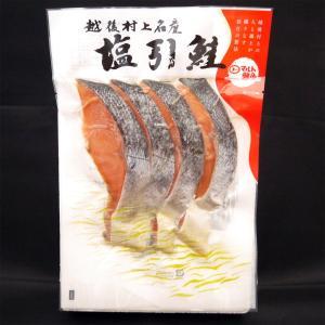 塩引き鮭 村上 4切×1袋 越後村上名産 塩引鮭