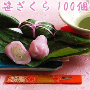 桜スイーツピンクの笹団子 新潟銘菓笹ざくら 100個 ピンク...