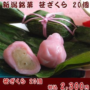 桜スイーツ 笹ざくら 20個 新潟和菓子 お花見 笹団子 土...