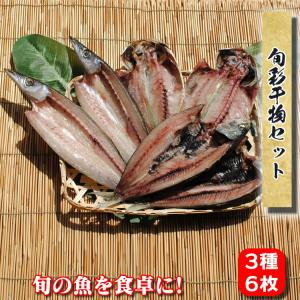 旬の魚だけでセットを作りました! 当店の干物は全て小田原の自社工場で1枚ずつ丁寧に生産しております ...