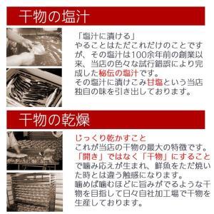 しっかり「朝飯」干物セット(国産) 送料無料 お歳暮 お中元 父の日 母の日などのギフトに!お取り寄せ グルメ 魚 食品|odawara-yamaichi|09