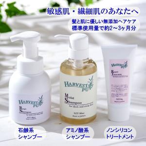 【今なら30%OFF!!】ハーベストピュアお得な3点セット 乾燥肌 敏感肌 繊細肌 HSP向け アミ...