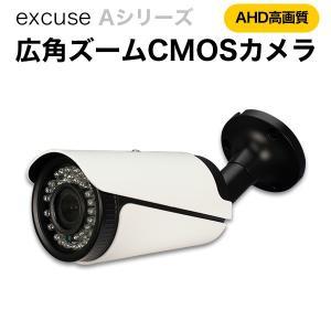 防犯カメラ AHDカメラ 20Mケーブル/ACアダプター付属  AHD対応レコーダーに接続可能 防犯カメラ 7348A-AHD odin