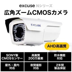 防犯カメラ AHDカメラ 20Mケーブル/ACアダプター付属  AHD対応レコーダーに接続可能 防犯カメラ 7348N-AHD