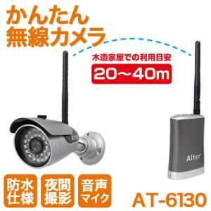 かんたん無線 ワイヤレスカメラ AT-6130 odin