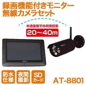 ハイビジョン無線高画質92万画素カメラ&モニターセット AT-8801 odin