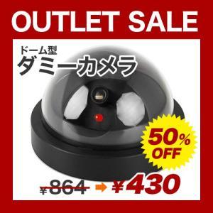 【50%OFF】 防犯カメラ ダミーカメラ ドーム型カメラ 【OUTLET SALE】|odin