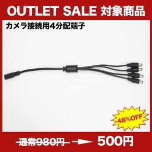 【数量限定在庫限り】 カメラ接続用4分配端子【OUTLET SALE】|odin