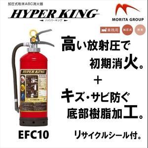消火器 EFC10 業務用 ハイパーキング 加圧式 粉末 リサイクルシール付|odin