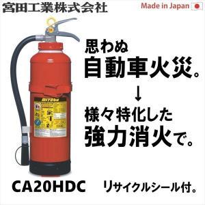 消火器 CA20HDC 自動車用 粉末 リサイクルシール付|odin