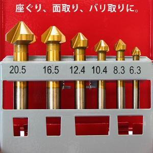カウンターシンクセット 3枚刃 6本セット|odin|05