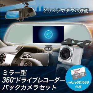 ドライブレコーダー 200万画素 360度(水平)撮影  全...