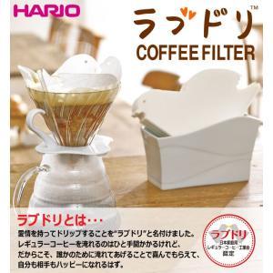 ハリオ (HARIO) ラブドリペーパー 02W  1〜4杯用 20枚入|odin