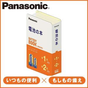 Panasonic パナソニック 電池の本 単1 単2 エボルタ 乾電池 K-KJE2014J/8|odin