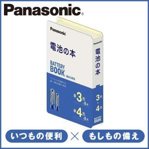 Panasonic パナソニック 電池の本 単3 単4 エボルタ 乾電池 K-KJE603J/16|odin