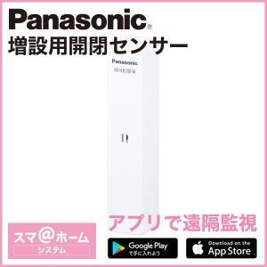 パナソニック Panasonic 開閉センサー1個入 / KX-HJS100-W ※出荷までに3〜5...