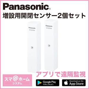 パナソニック Panasonic 開閉センサー2個入 / KX-HJS100W-W ※出荷までに3〜...