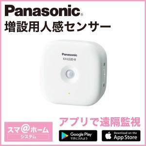 パナソニック Panasonic 人感センサー / KX-HJS200-W