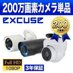 【AHD1080P以上専用】防犯カメラ単品 200万画素 odin