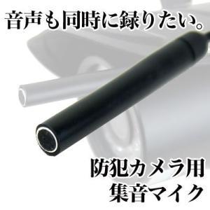 防犯カメラ/監視カメラ用 集音マイク 屋内用|odin