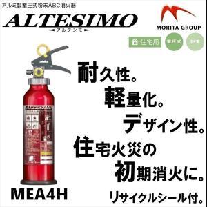 消火器 MEA4H 家庭用 住宅用 アルテシモ 蓄圧式 粉末 リサイクルシール付|odin