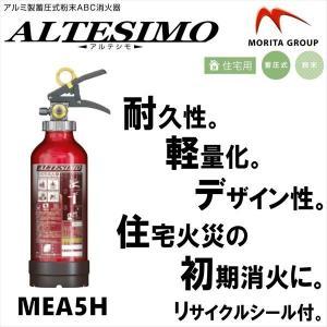 消火器 MEA5H 家庭用 住宅用 アルテシモ 蓄圧式 粉末 リサイクルシール付|odin