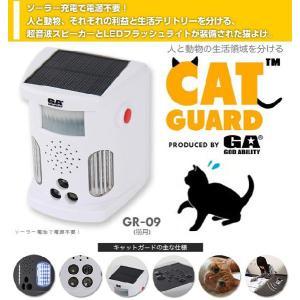 猫よけ 猫よけ /超音波|odin