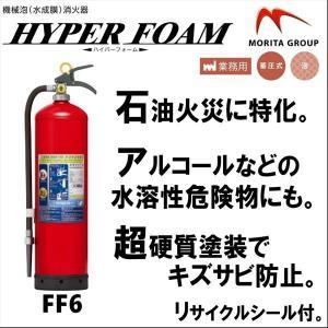 消火器 FF6 機械泡 水成膜 石油火災 リサイクルシール付|odin