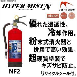 消火器 NF2 強化液 中性 リサイクルシール付 ハイパーミストN|odin