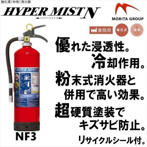 消火器 NF3 強化液 中性 リサイクルシール付 ハイパーミストN|odin