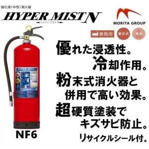 消火器 NF6 強化液 中性 リサイクルシール付 ハイパーミストN|odin