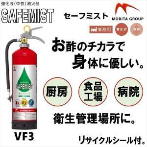 消火器 VF3A 業務用 セーフミスト 中性 お酢 リサイクルシール付|odin