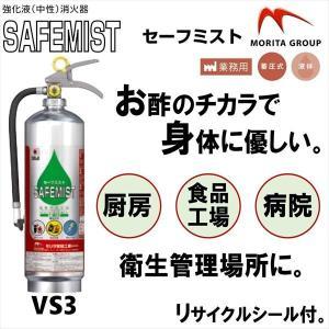 消火器 VS3A 業務用 セーフミスト 中性 お酢 リサイクルシール付|odin