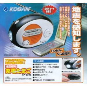 防災 グッズ セット 地震感知付き 充電たまご SP-230E|odin